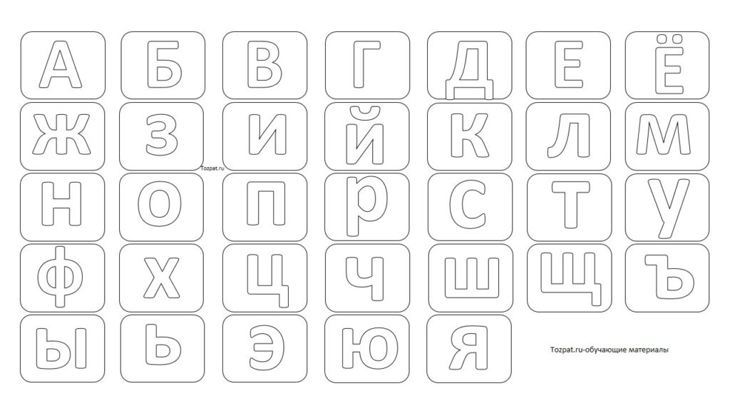буквы алфавита для раскраски