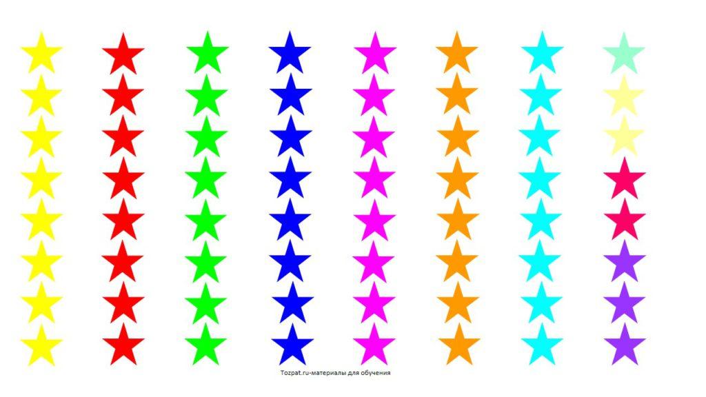 Маленькие цветные звездочки