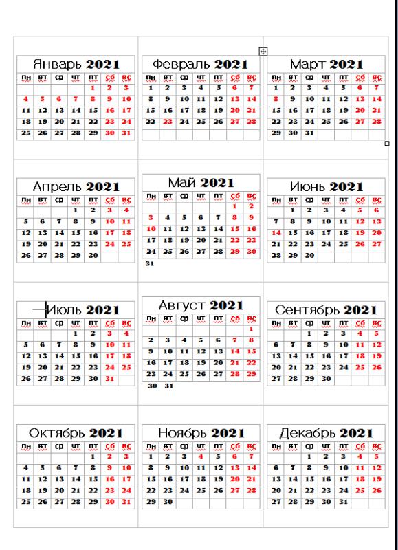 календарь на 2021