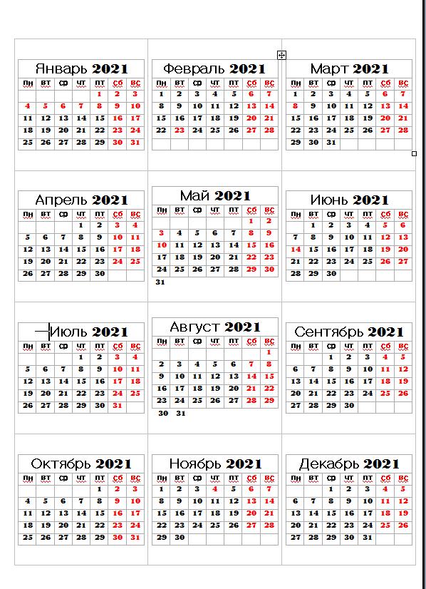 Календарь с переносами на 2021 год.