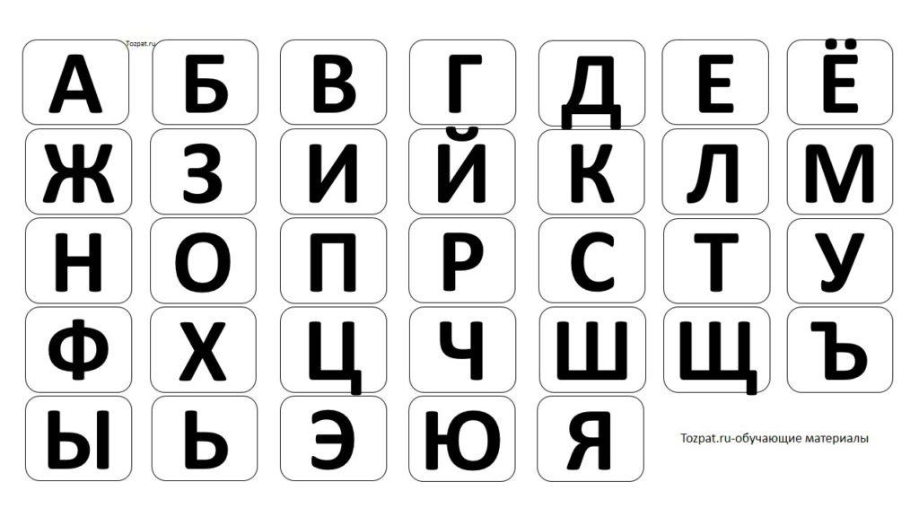 русский алфавит распечатать