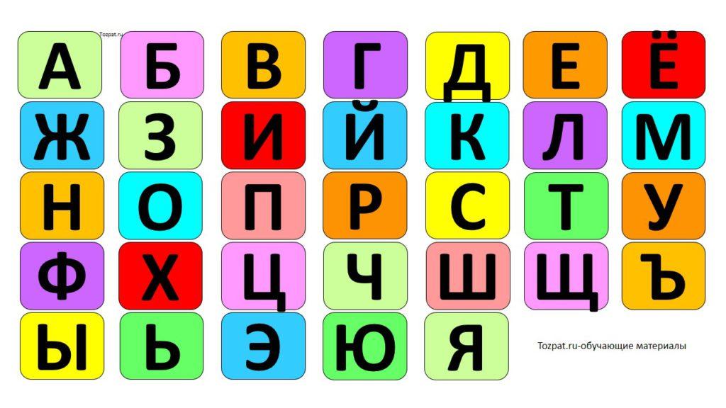 русский алфавит цветной
