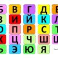 русский алфавит цветной распечатать