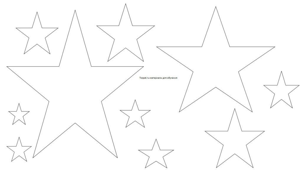 звезда шаблон распечатать для вырезания