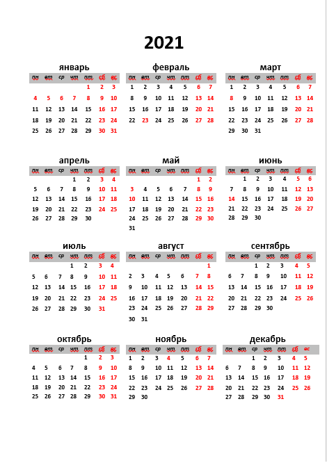 календарь 2021 года посмотреть распечатать А4