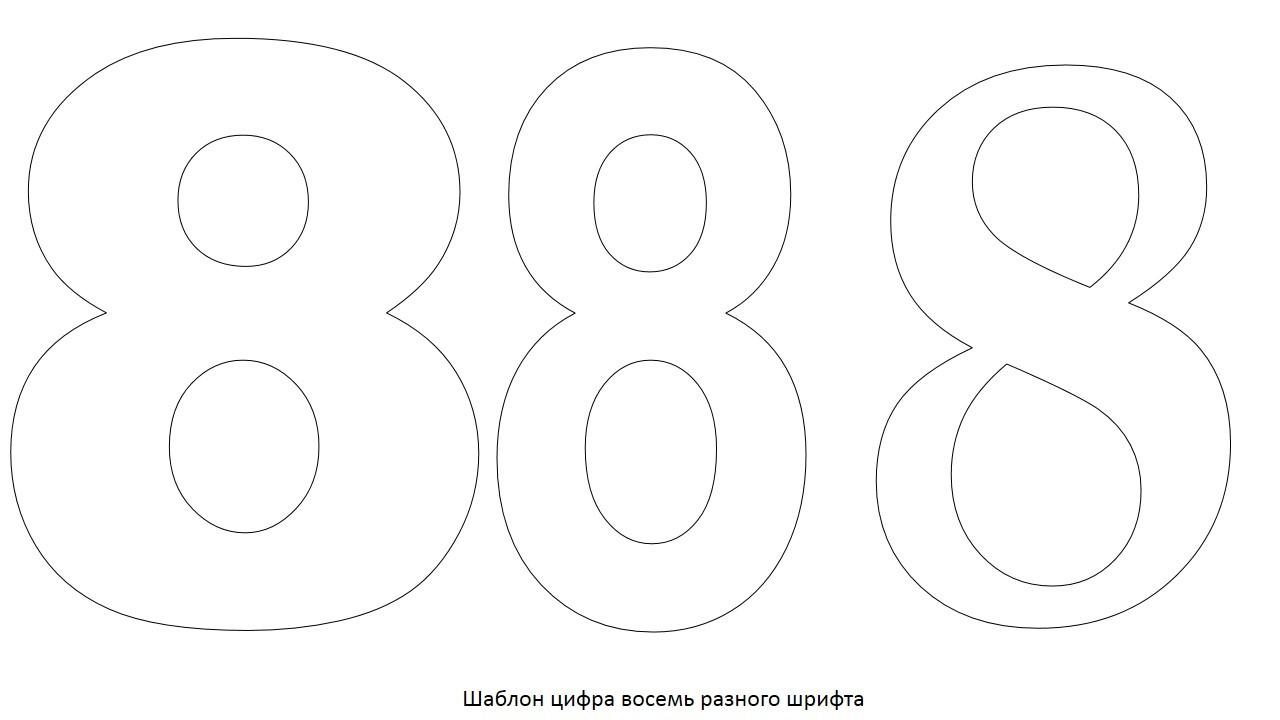 Цифра восемь скачать и распечатать