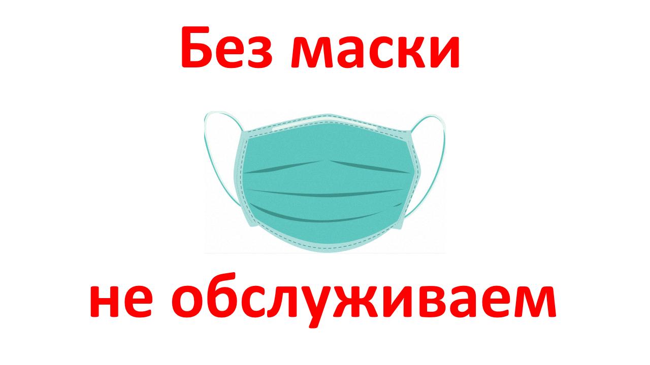 без маски не обслуживаем распечатать