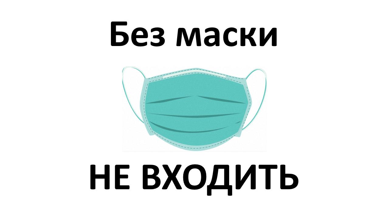 без маски не входить распечатать