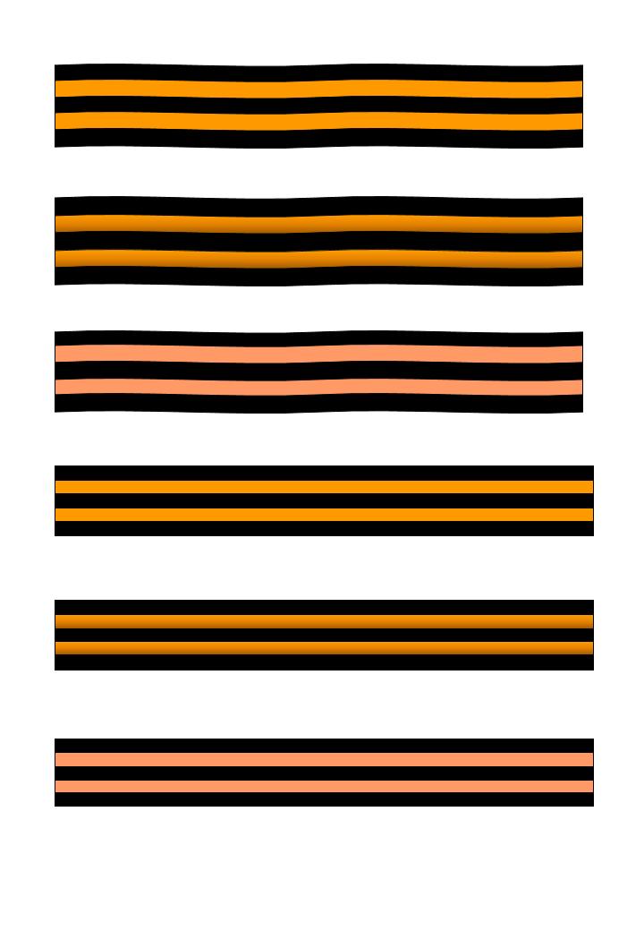 георгиевская лента шаблон для вырезания распечатать