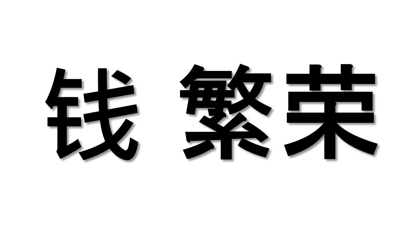 китайские символы привлечения денег