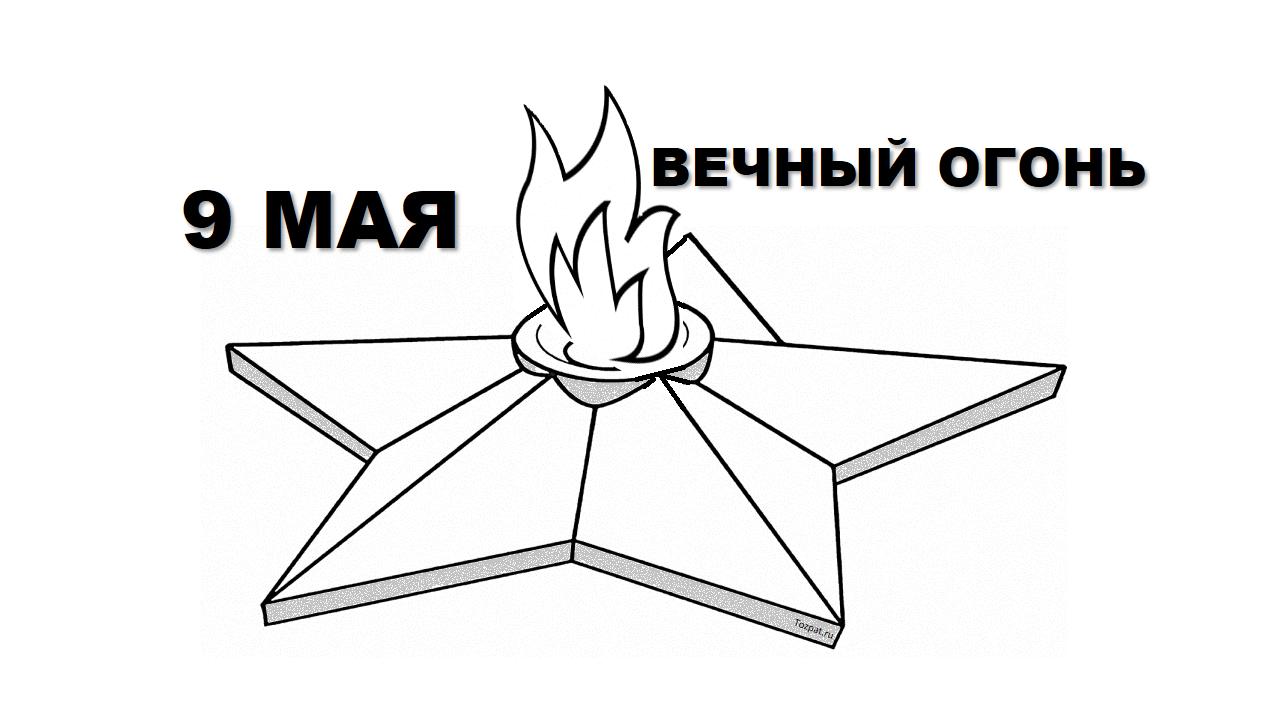 шаблон вечного огня