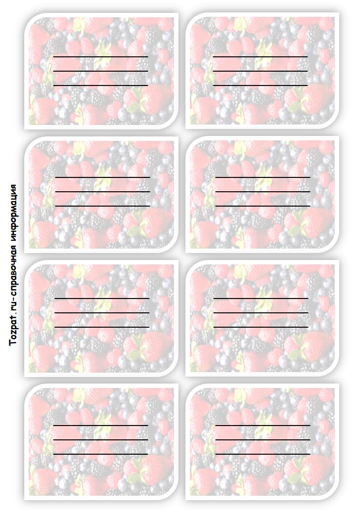 этикетки для заготовок 1