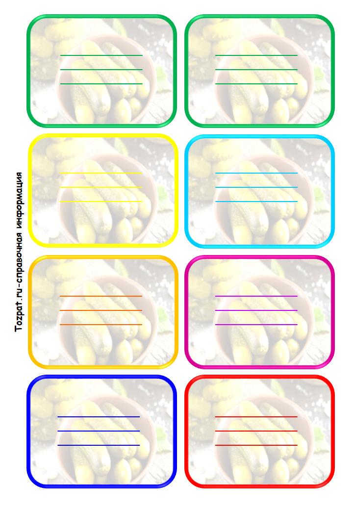 этикетки для заготовок 3