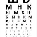 таблица для проверки остроты зрения скачать и распечатать