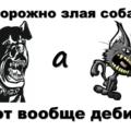 осторожно злая собака 2