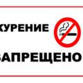 табличка курение запрещено распечатать 1