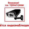табличка внимание ведется видеонаблюдение 1