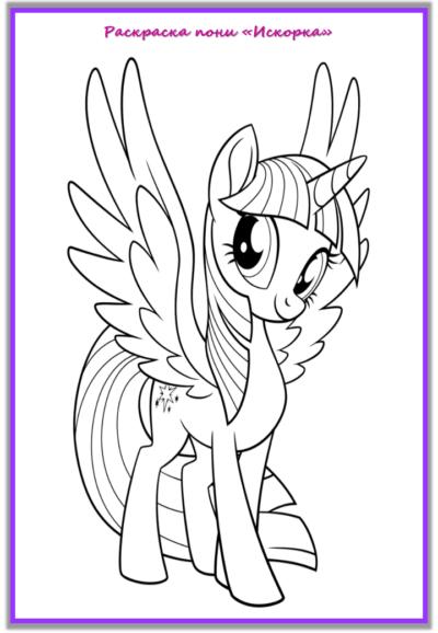 раскраска пони искорка распечатать