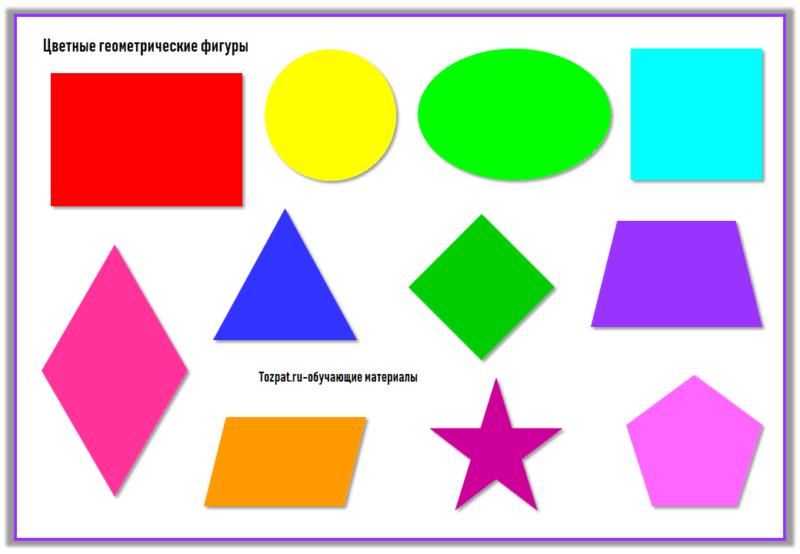 цветные геометрические фигуры 3