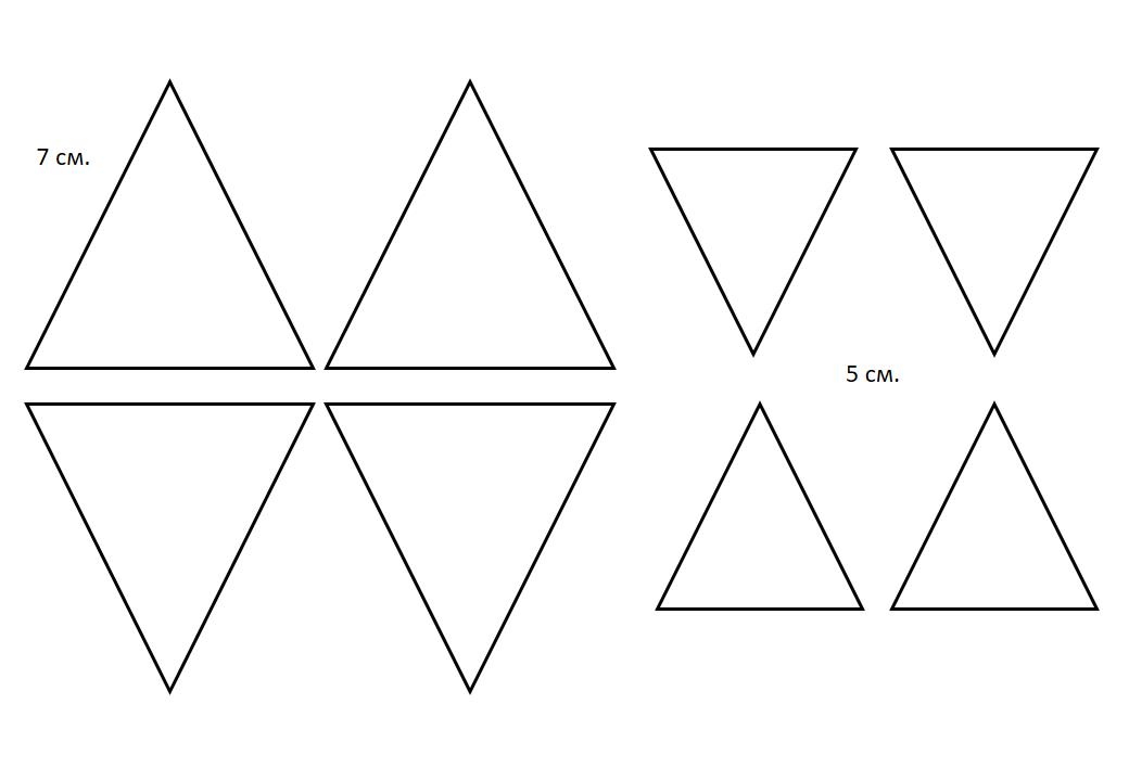 распечатать треугольники 2