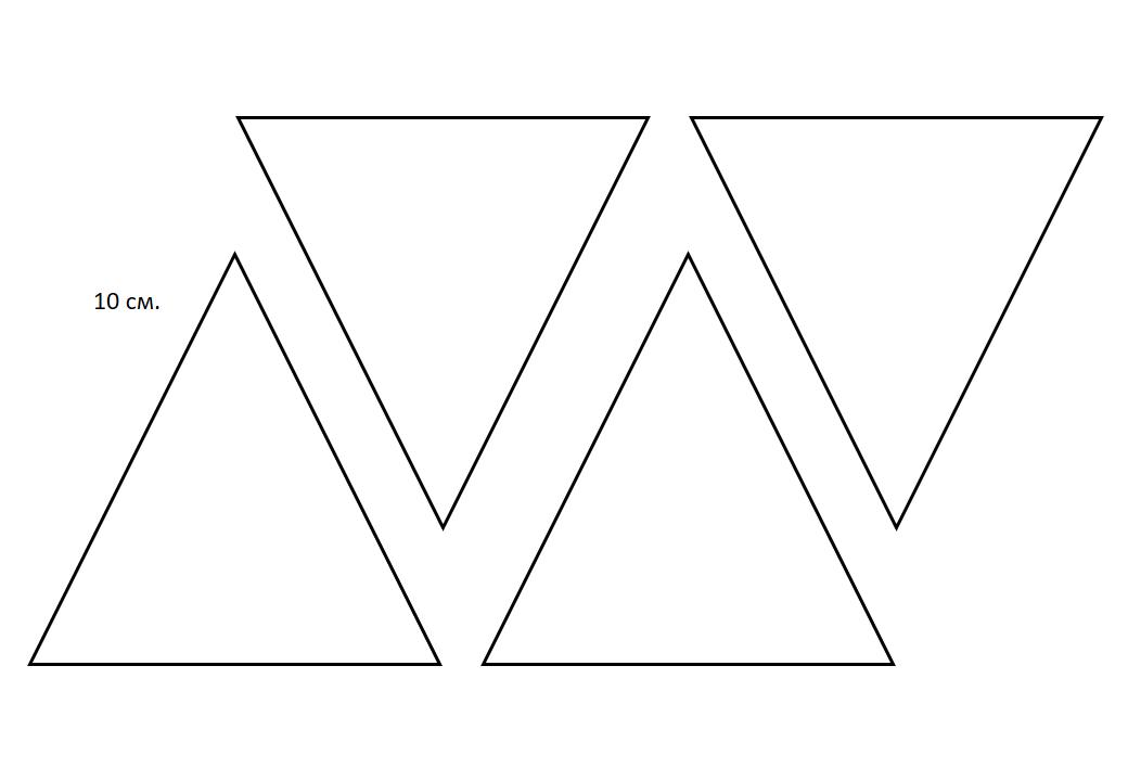 распечатать треугольники  3