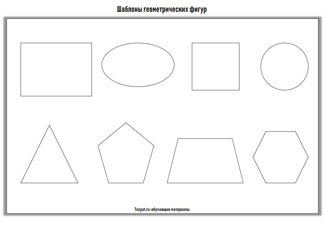 шаблон геометрических фигур 1