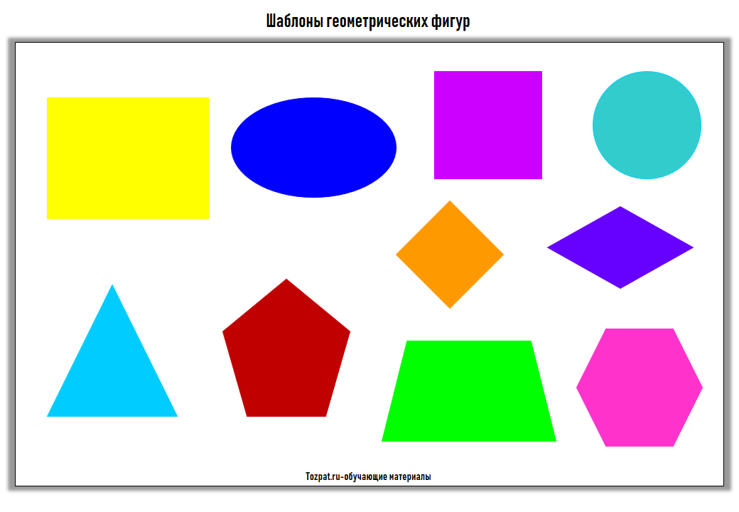 шаблон геометрических фигур 2