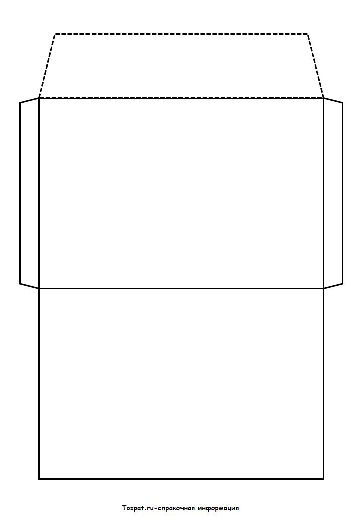 шаблон конверта для печати формат А4