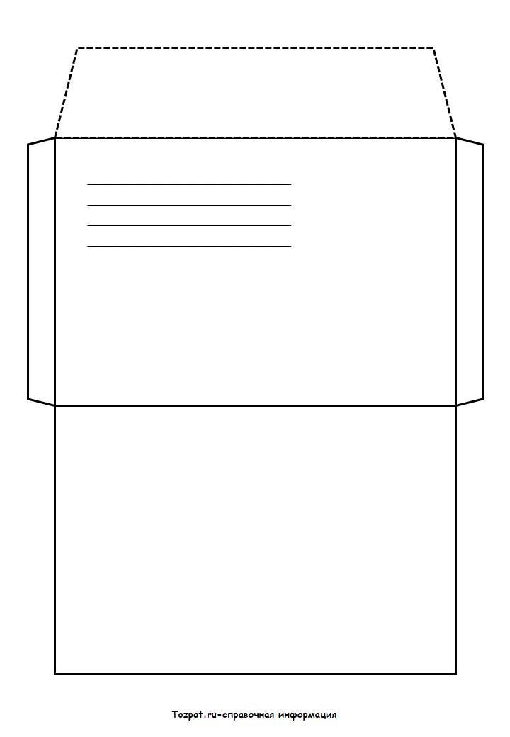 шаблон конверта для печати формат А4-5