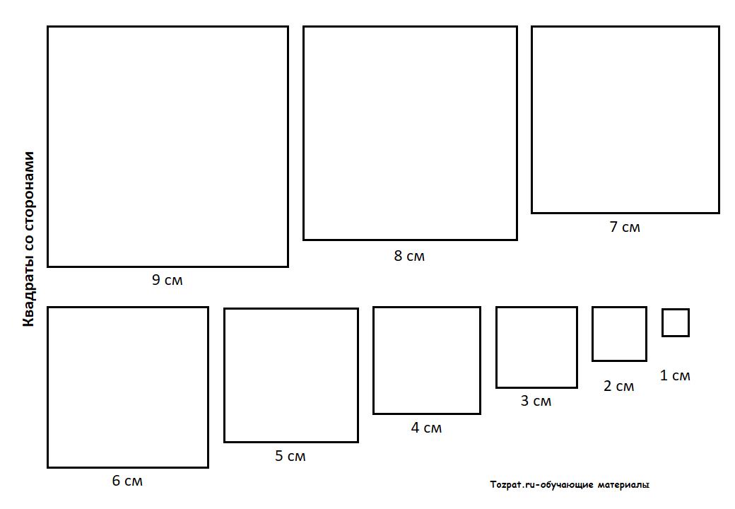 шаблон квадрата для вырезания 1