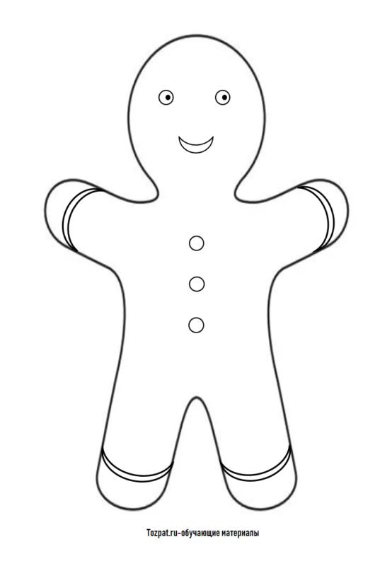 шаблон (раскраска) пряничного человечка 1