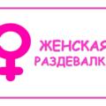 табличка раздевалка женская распечатать