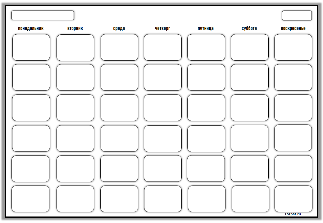 календарь для записей распечатать 1