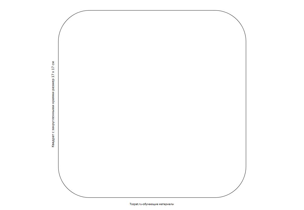 квадрат с закругленными краями 3