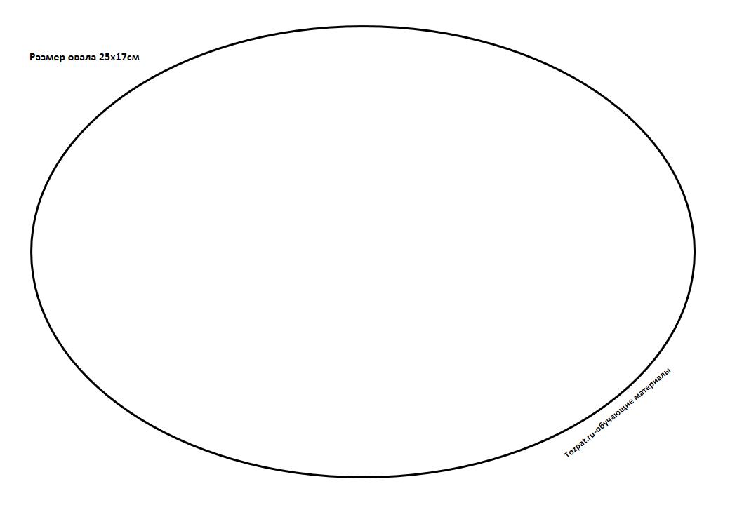 овал шаблон для вырезания 1