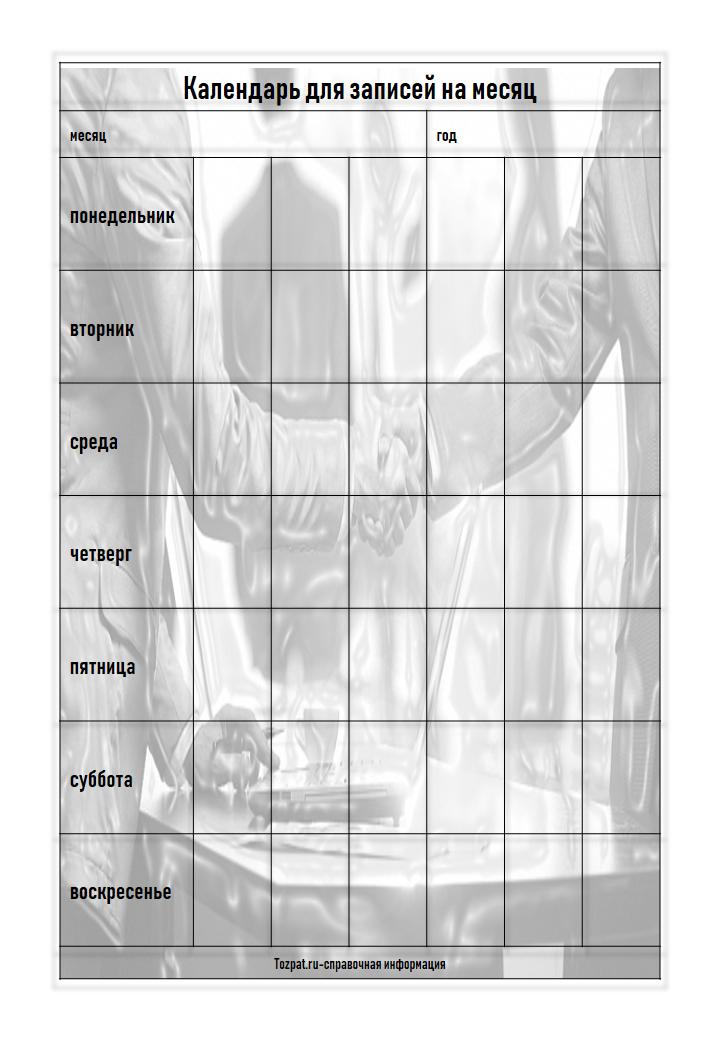 пустой календарь для записей