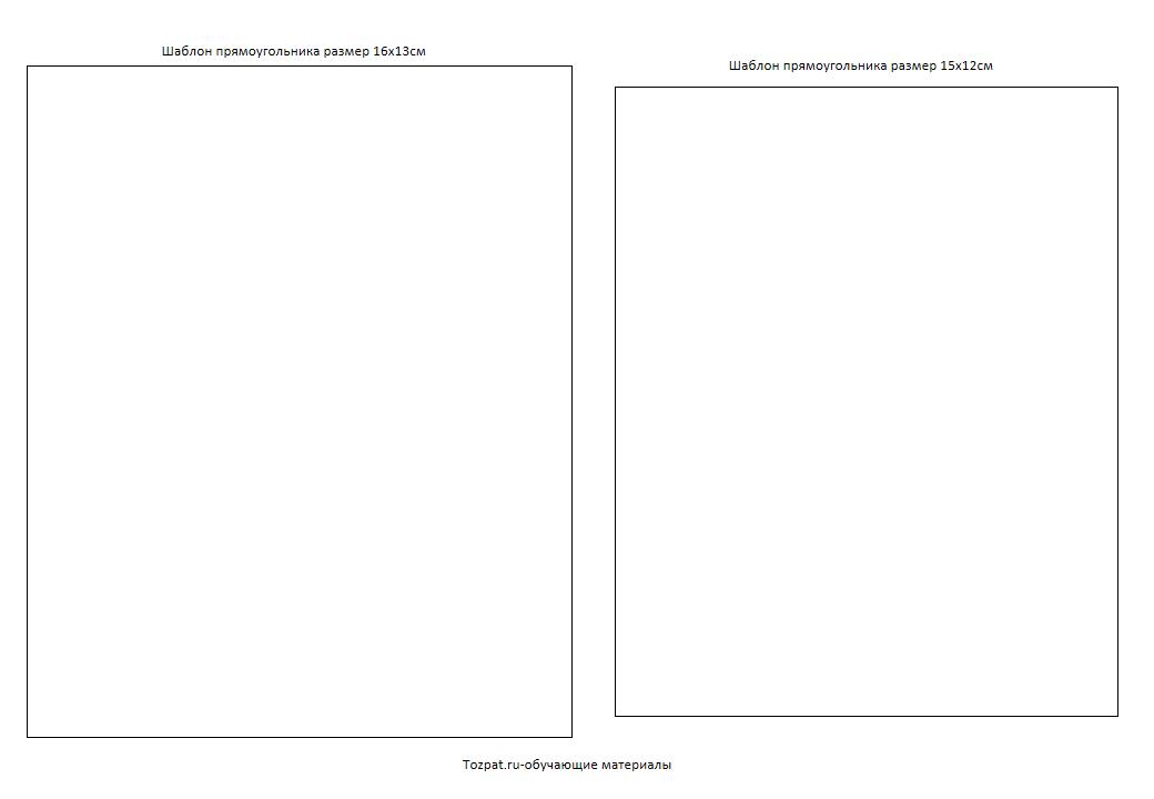 шаблон прямоугольника для вырезания 2