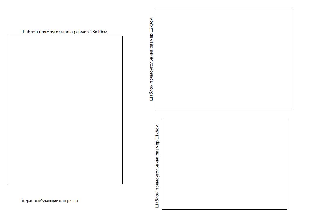 шаблон прямоугольника для вырезания 3