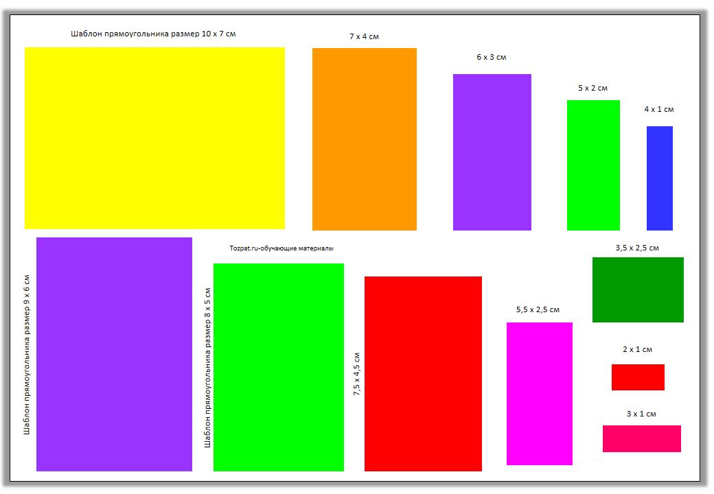 шаблон прямоугольника для вырезания 4