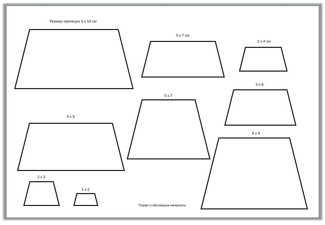 шаблон трапеции 1