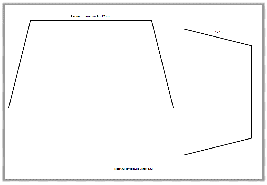 шаблон трапеции 2