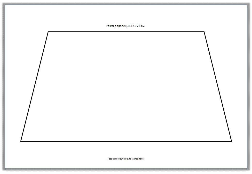 шаблон трапеции 3